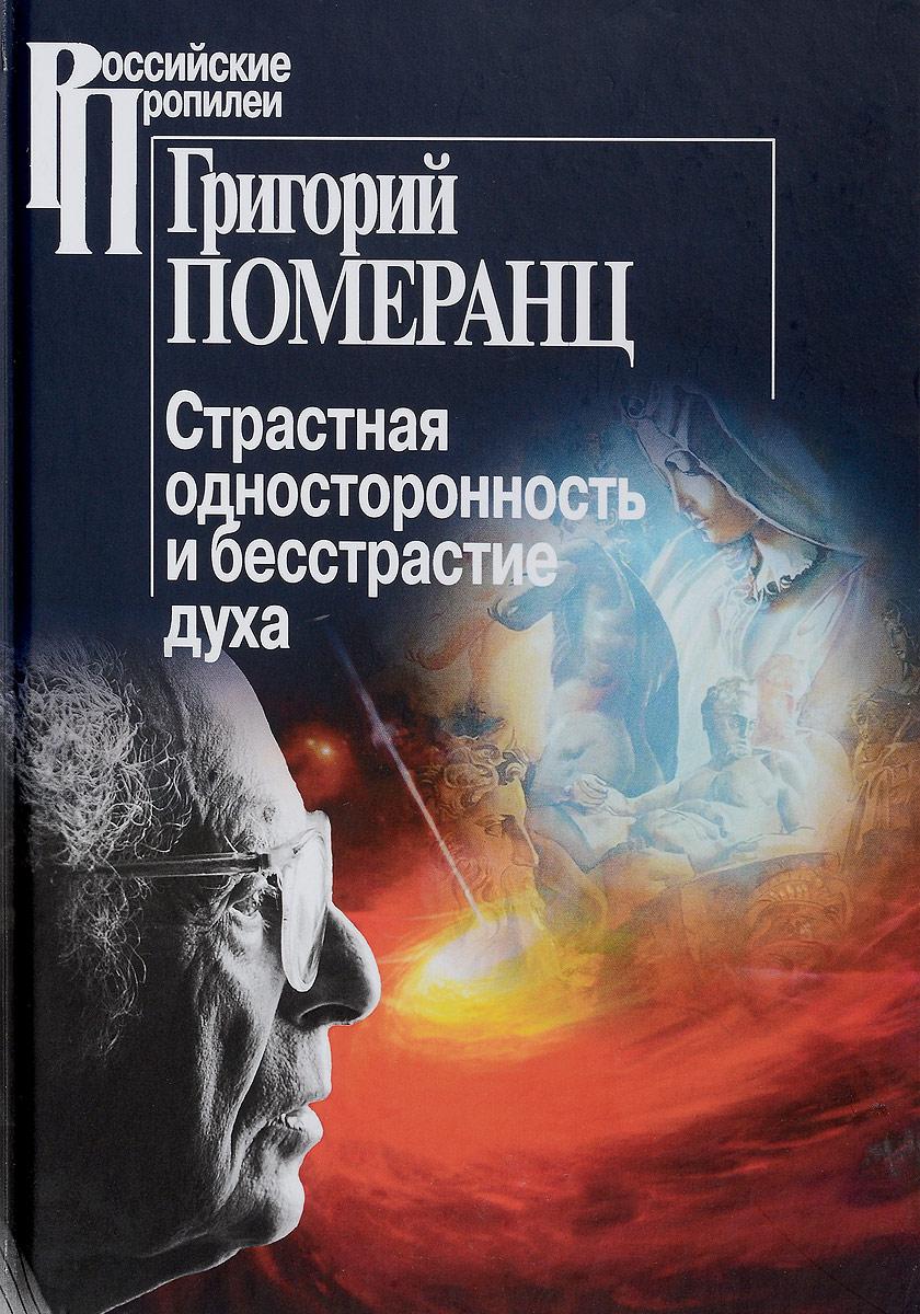 Григорий Померанц Страстная односторонность и бесстрастие духа