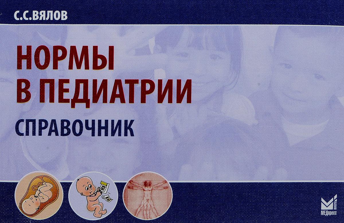 С. С. Вялов Нормы в педиатрии. Справочник календарь развития ребенка