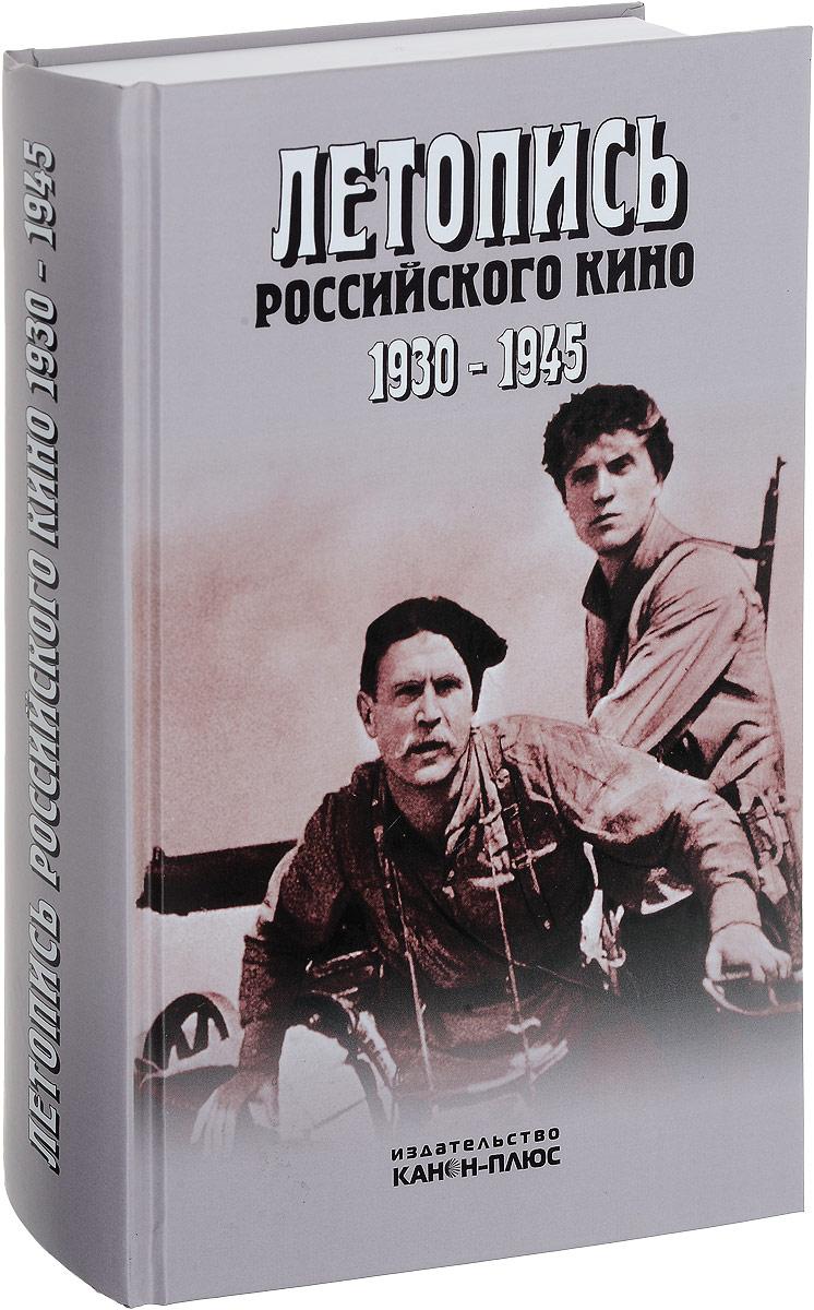 Летопись российского кино. 1930-1945 летопись российского кино 1930 1945