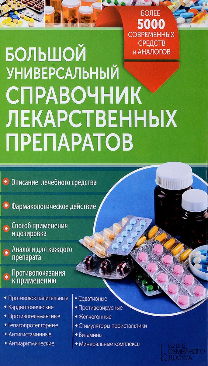 Большой универсальный справочник лекарственных препаратов. Л. Кратенко