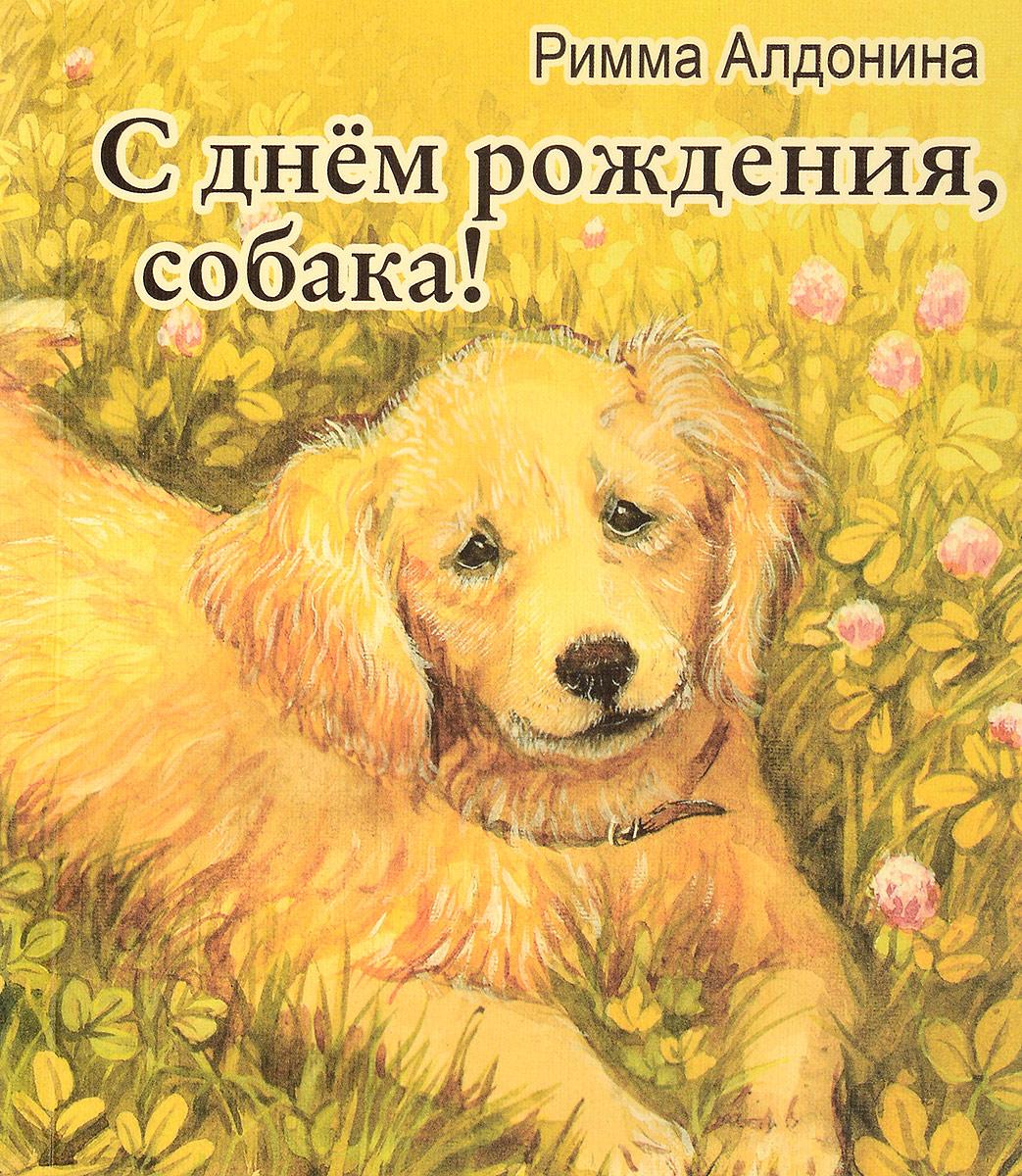 Римма Алдонина С днем рождения, собака! disney гирлянда детская на ленте тачки с днем рождения