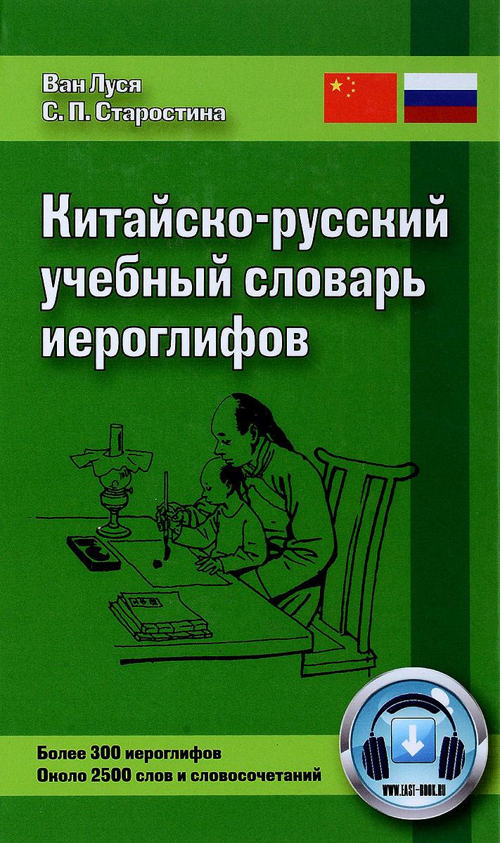 Ван Луся, С. П. Старостина Китайско-русский учебный словарь иероглифов