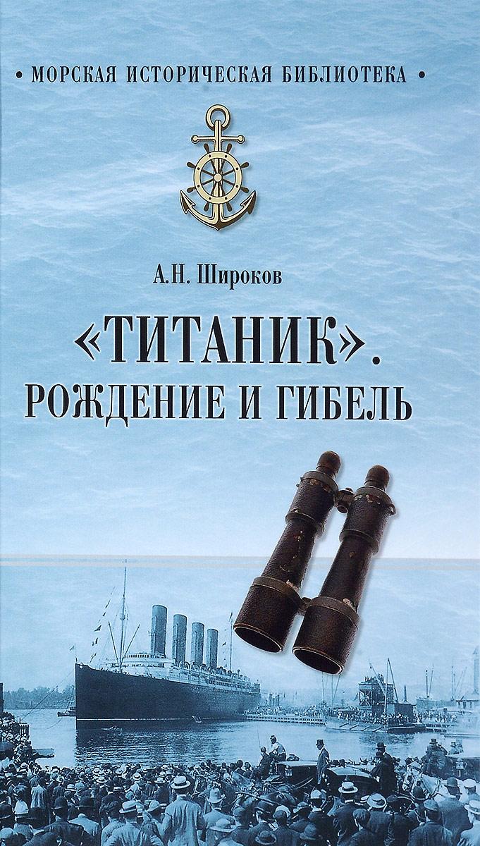 А. Н. Широков Титаник. Рождение и гибель