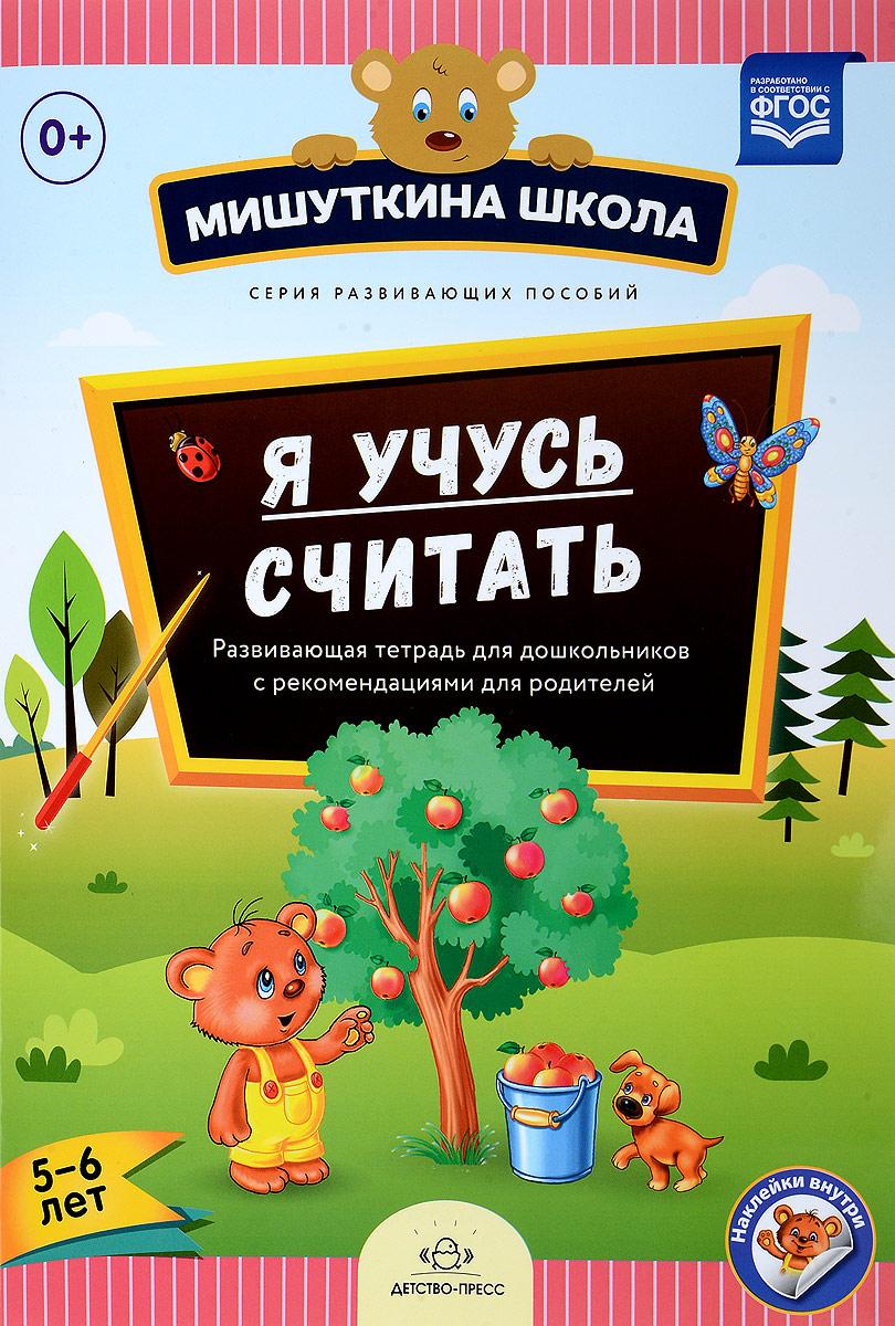 Наталия Нищева Я учусь считать. Развивающая тетрадь для дошкольников с рекомендациями для родителей (5-6 лет) я учусь развивающая раскраска черепаха