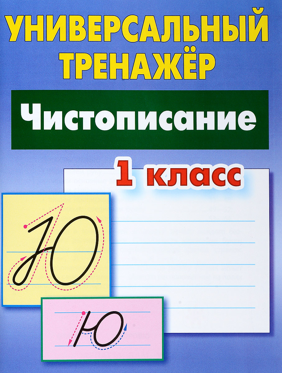 Станислав Петренко Чистописание. 1 класс ISBN: 978-985-17-1251-5