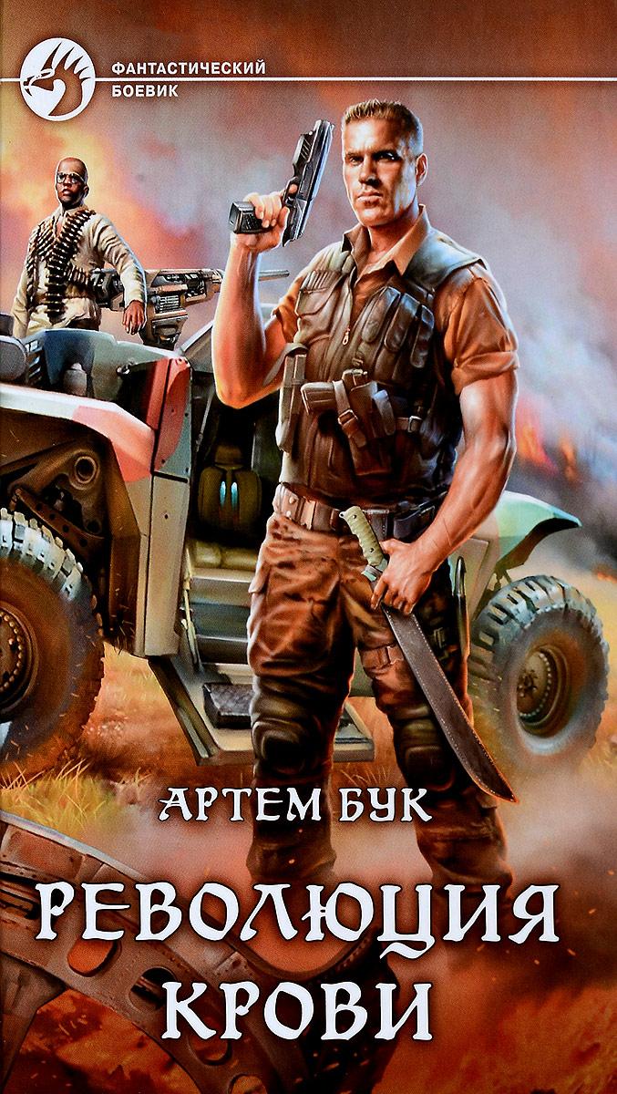 Артем Бук Революция крови