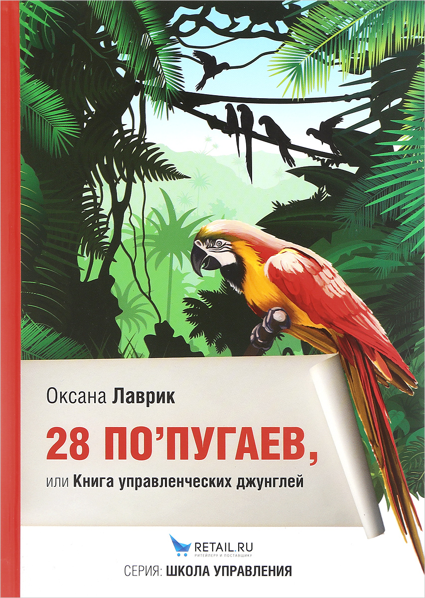 28 по'пугаев, или Книга управленческих джунглей