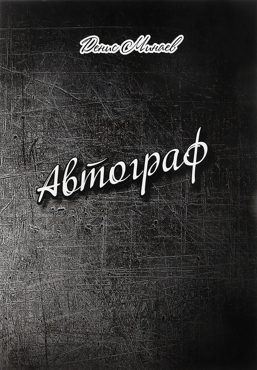 Денис Минаев Автограф