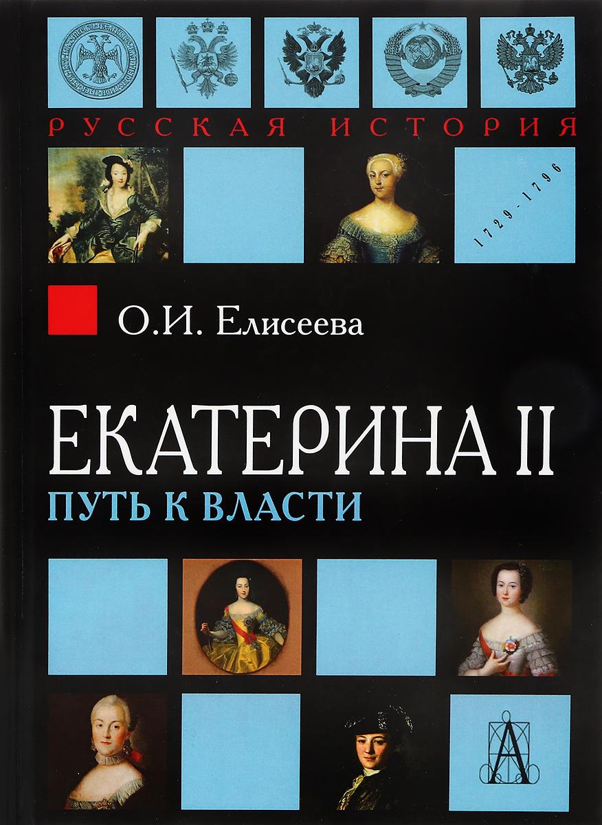 О. И. Елисеева Екатерина II. Путь к власти елисеева о екатерина ii путь к власти