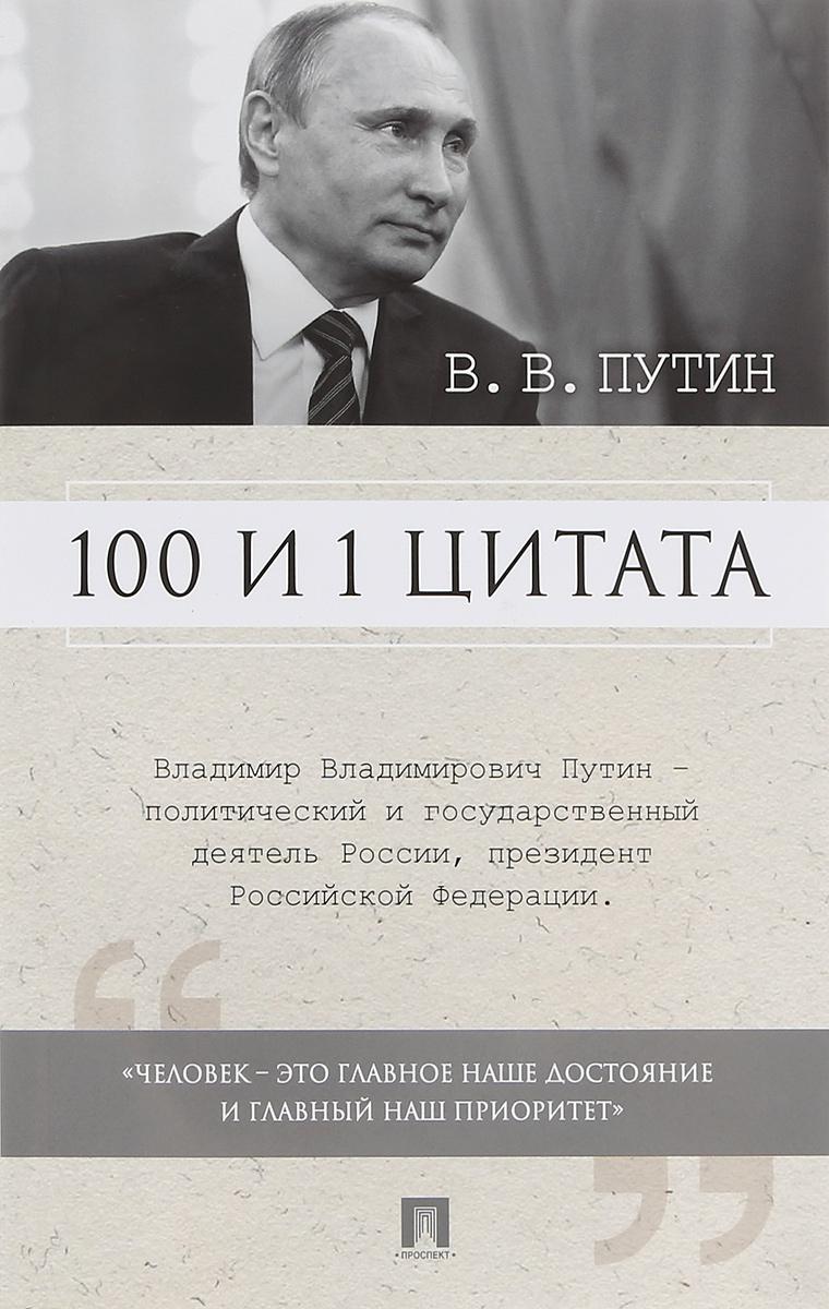 В. В. Путин. 100 и 1 цитата