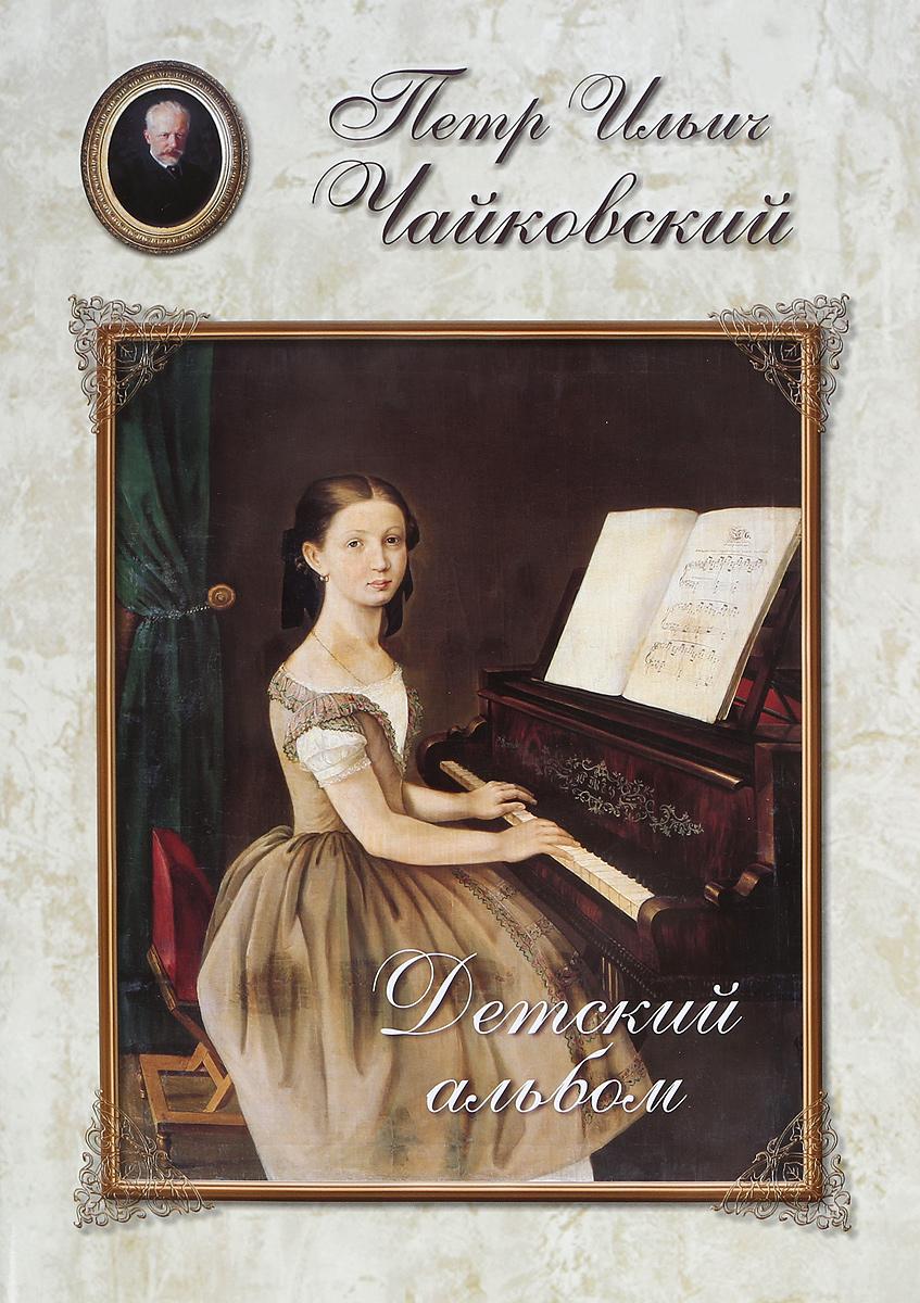 П. И. Чайковский. Детский альбом