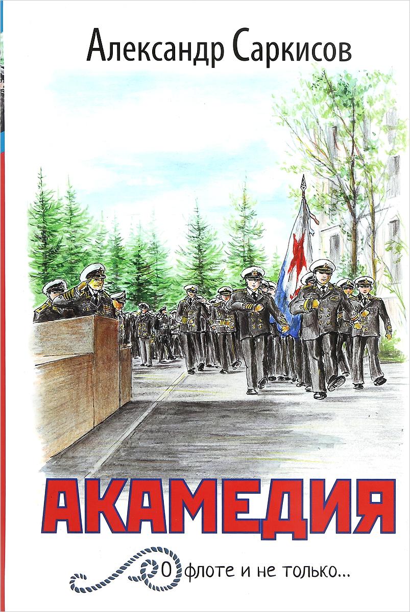 Александр Саркисов Академия как торговое место в мтв