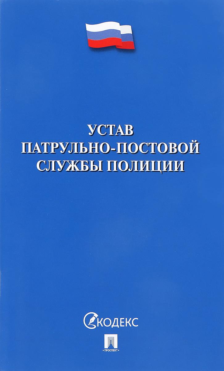 Устав патрульно-постовой службы полиции мвд 1200