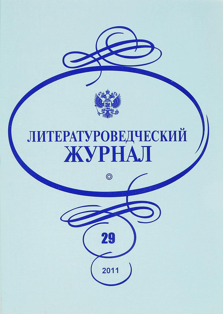 Литературоведческий журнал, №29, 2011 шахмагонов николай фёдорович любовные драмы русских писателей