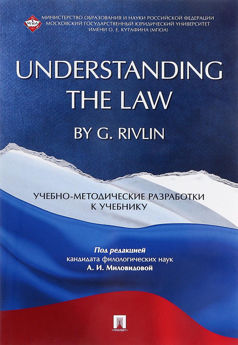 Understanding the Law by G. Rivlin. Учебно-методические разработки к учебнику