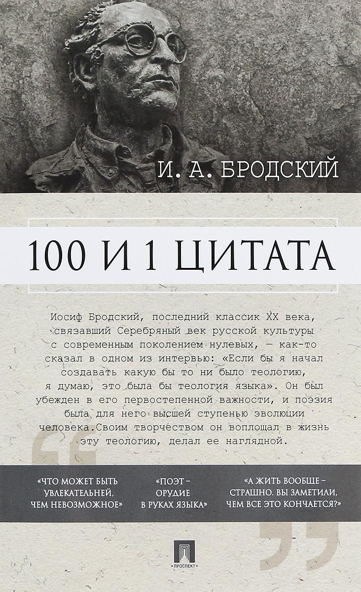 И. А. Бродский. 100 и 1 цитата