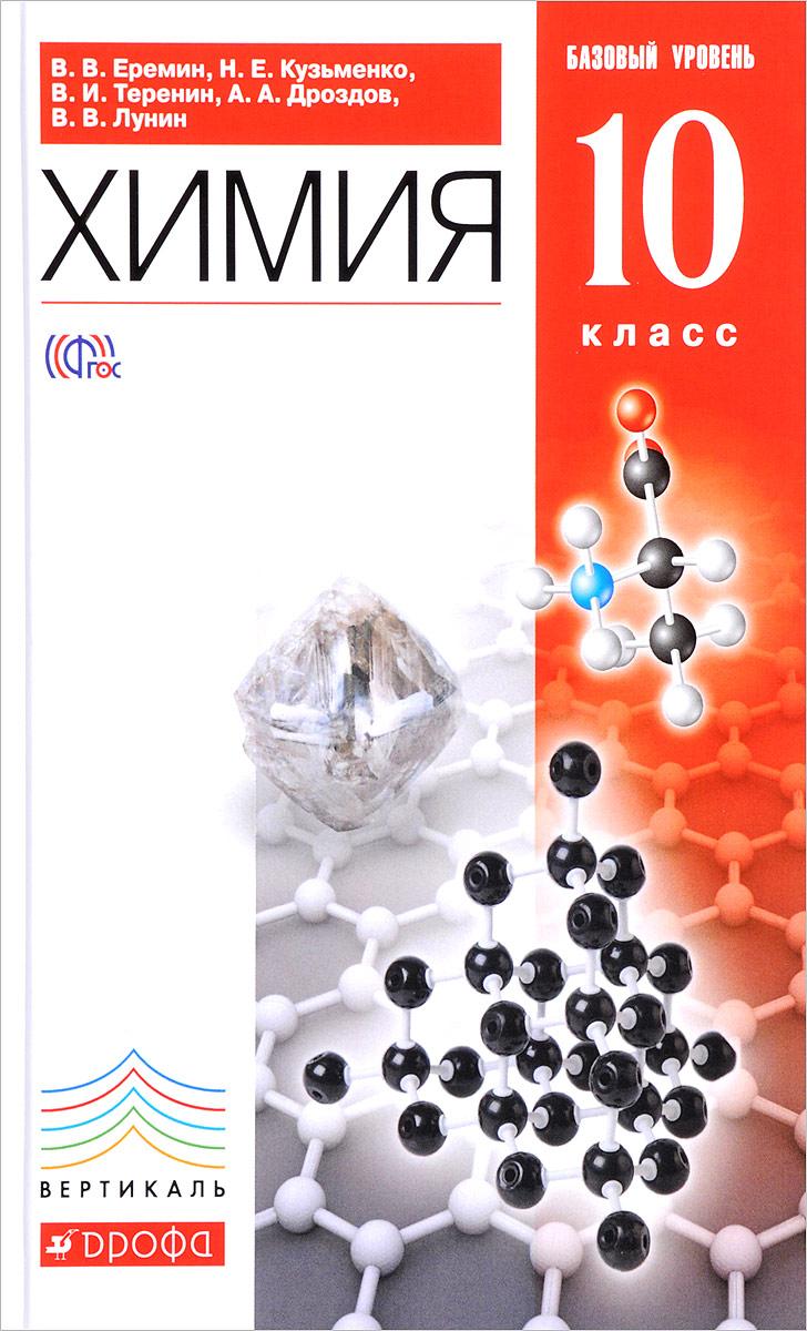 В. Еремин, Н. Е. Кузьменко, И. Теренин, А. Дроздов, Лунин Химия. 10 класс. Базовый уровень. Учебник