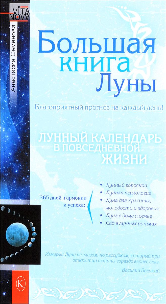 Zakazat.ru Большая книга Луны. Благоприятный прогноз на каждый день. Анастасия Семенова