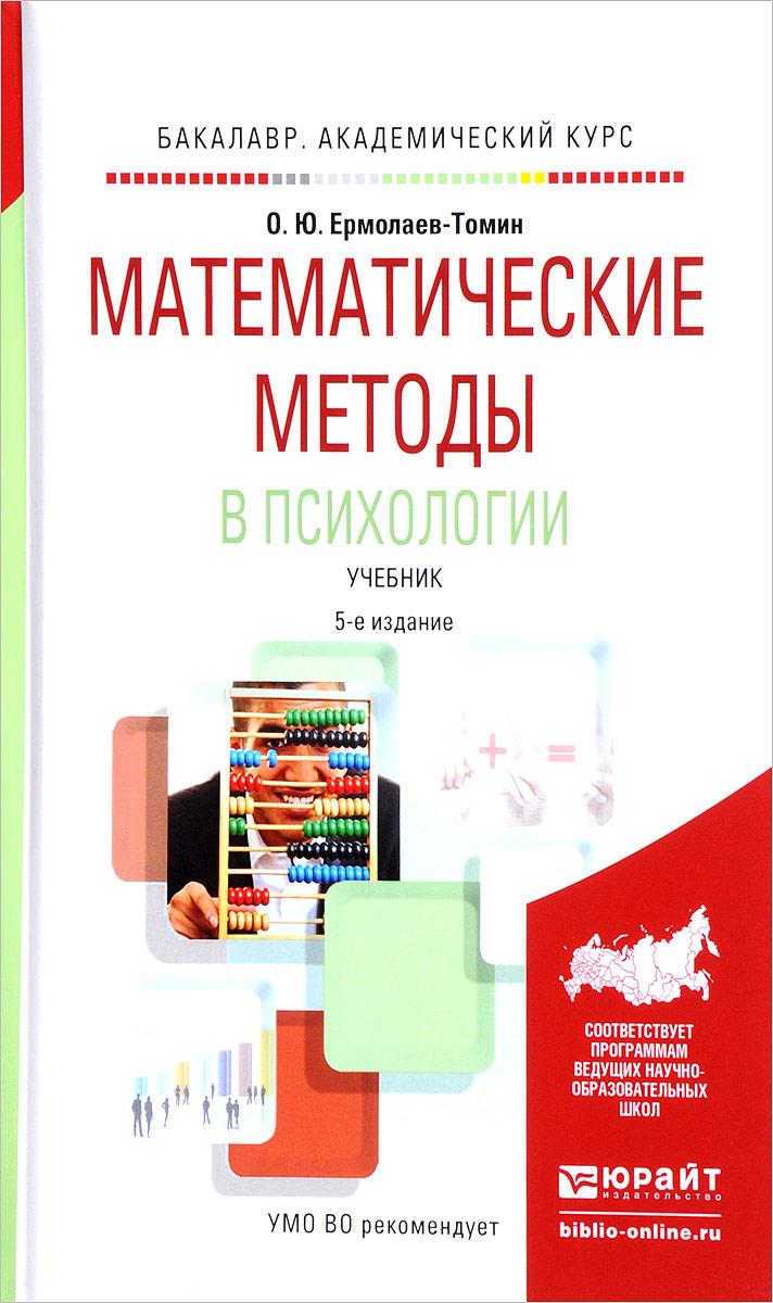 О. Ю. Ермолаев-Томин Математические методы в психологии. Учебник в а симахин робастные непараметрические оценки