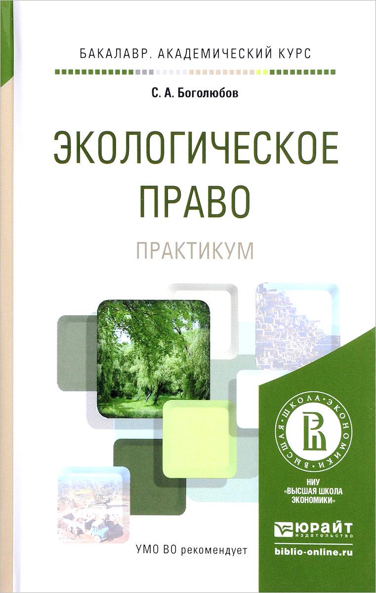 Экологическое право. Практикум. Учебное пособие