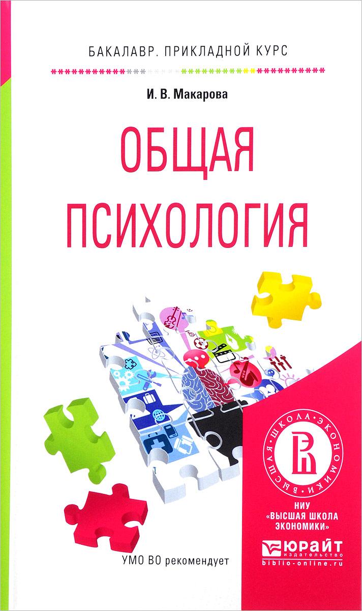 И. В. Макарова Общая психология. Учебное пособие основы общей психологии