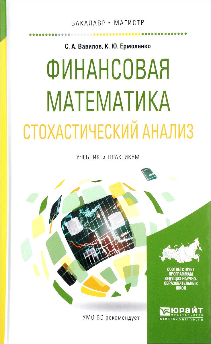 Финансовая математика. Стохастический анализ. Учебник и практикум