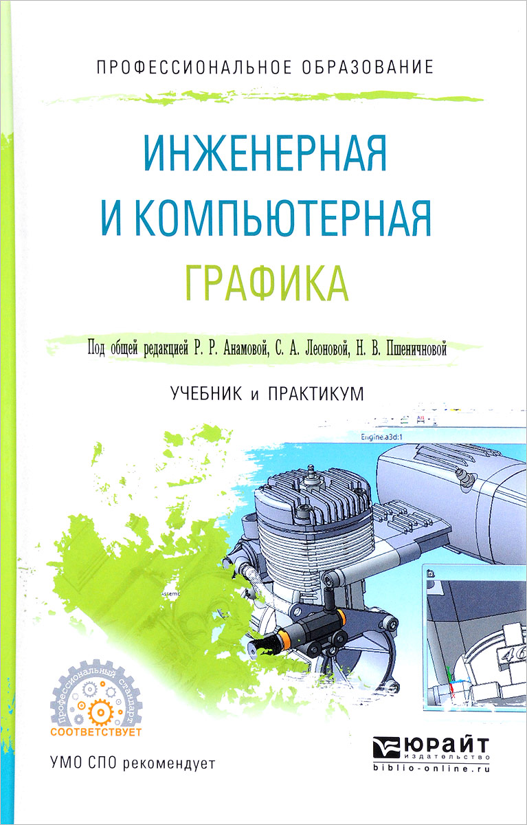 Инженерная и компьютерная графика. Учебник и практикум