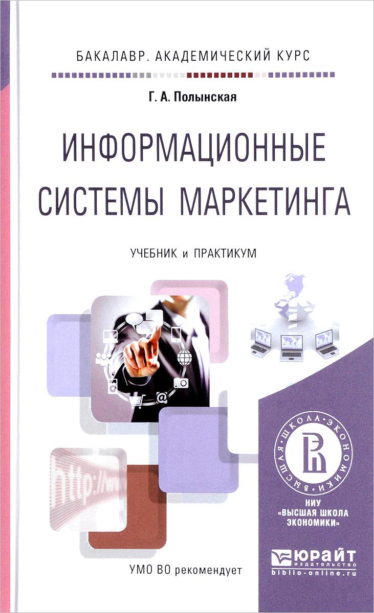 Информационные системы маркетинга. Учебник и практикум