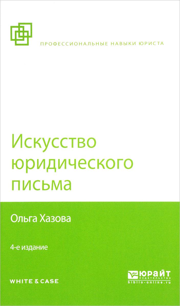 Ольга Хазова Искусство юридического письма цветной сургуч перо для письма купить в украине