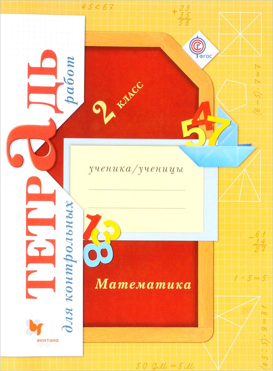 В. Н. Рудницкая, Т. В. Юдачева Математика. 2 класс. Тетрадь для контрольных работ р г чуракова л г кудрова математика 4 класс тетрадь для проверочных и контрольных работ 1