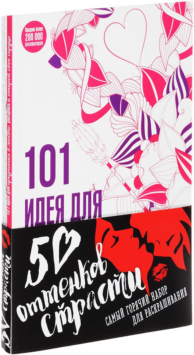 Лиза Магано, Элиза Вивьен 50 оттенков страсти (комплект из 2 книг)