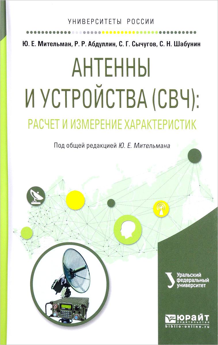Антенны и устройства (СВЧ). Расчет и измерение характеристик. Учебное пособие