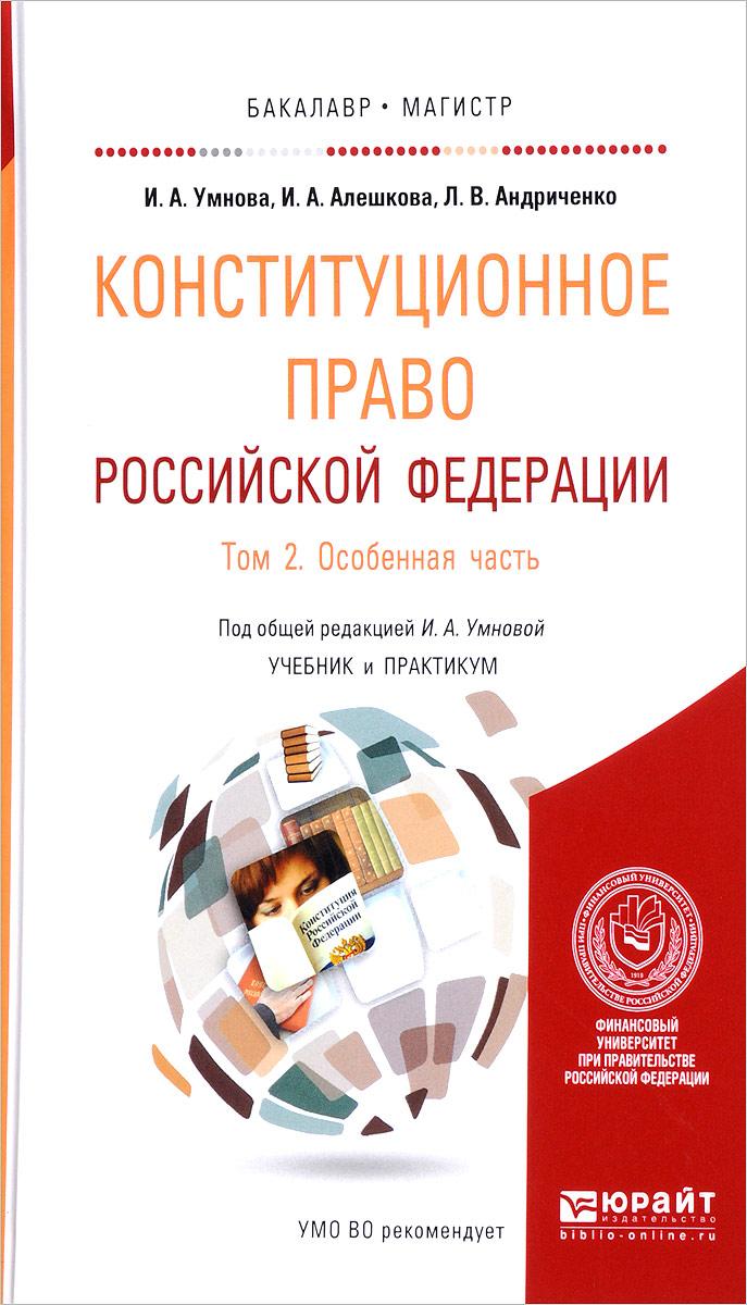 Конституционное право Российской Федерации. Учебник и практикум. В 2 томах. Том 2. Особенная часть