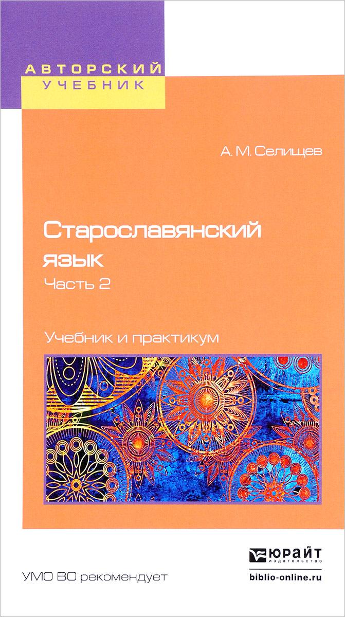 Старославянский язык. Учебник и практикум. В 2 частях. Часть 2