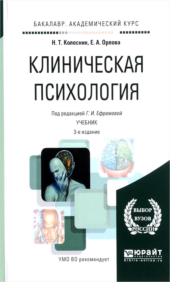 Клиническая психология. Учебник