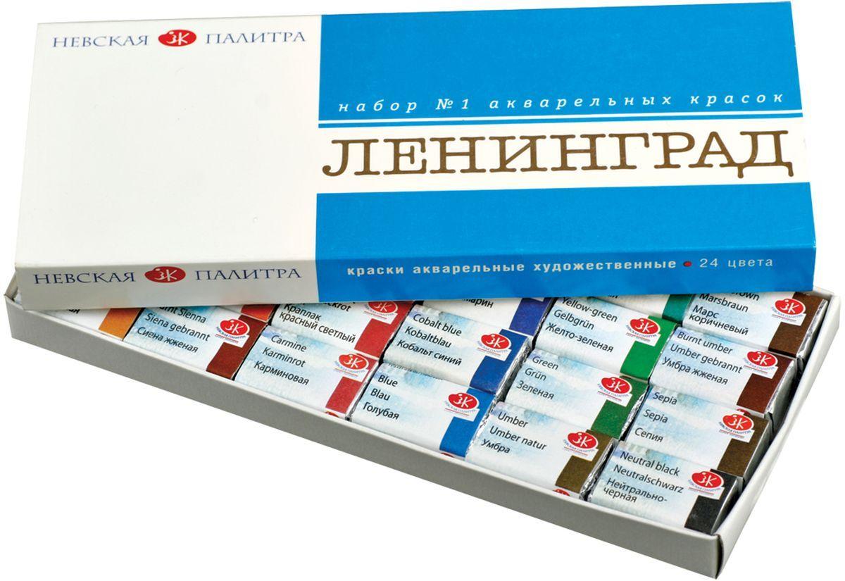 Невская палитра Краски акварельные художественные Ленинград-1 24 цвета