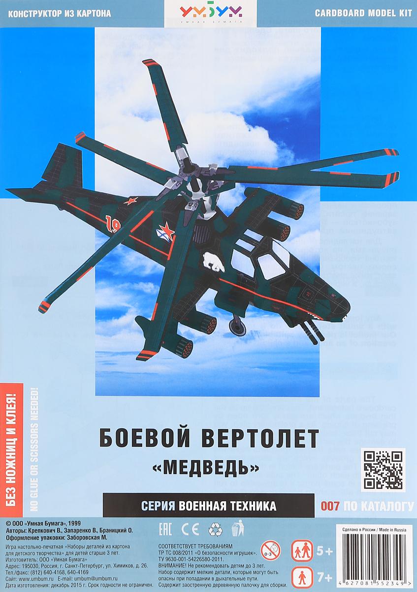 Умная бумага 3D пазл Вертолет Медведь