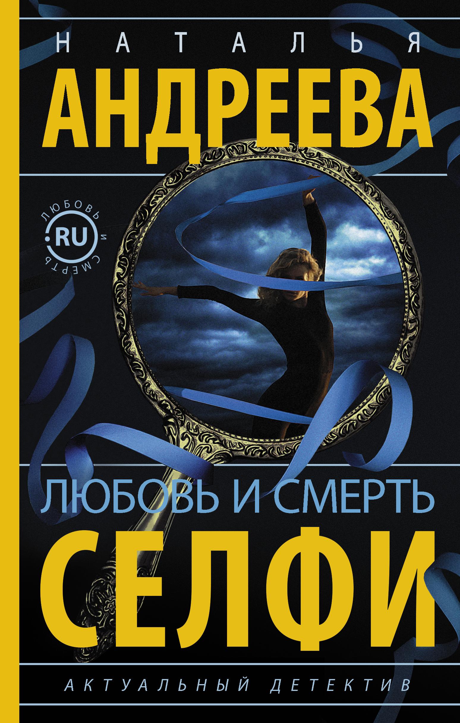Наталья Андреева Любовь и смерть. Селфи наталья андреева любовь и смерть в прямом эфире