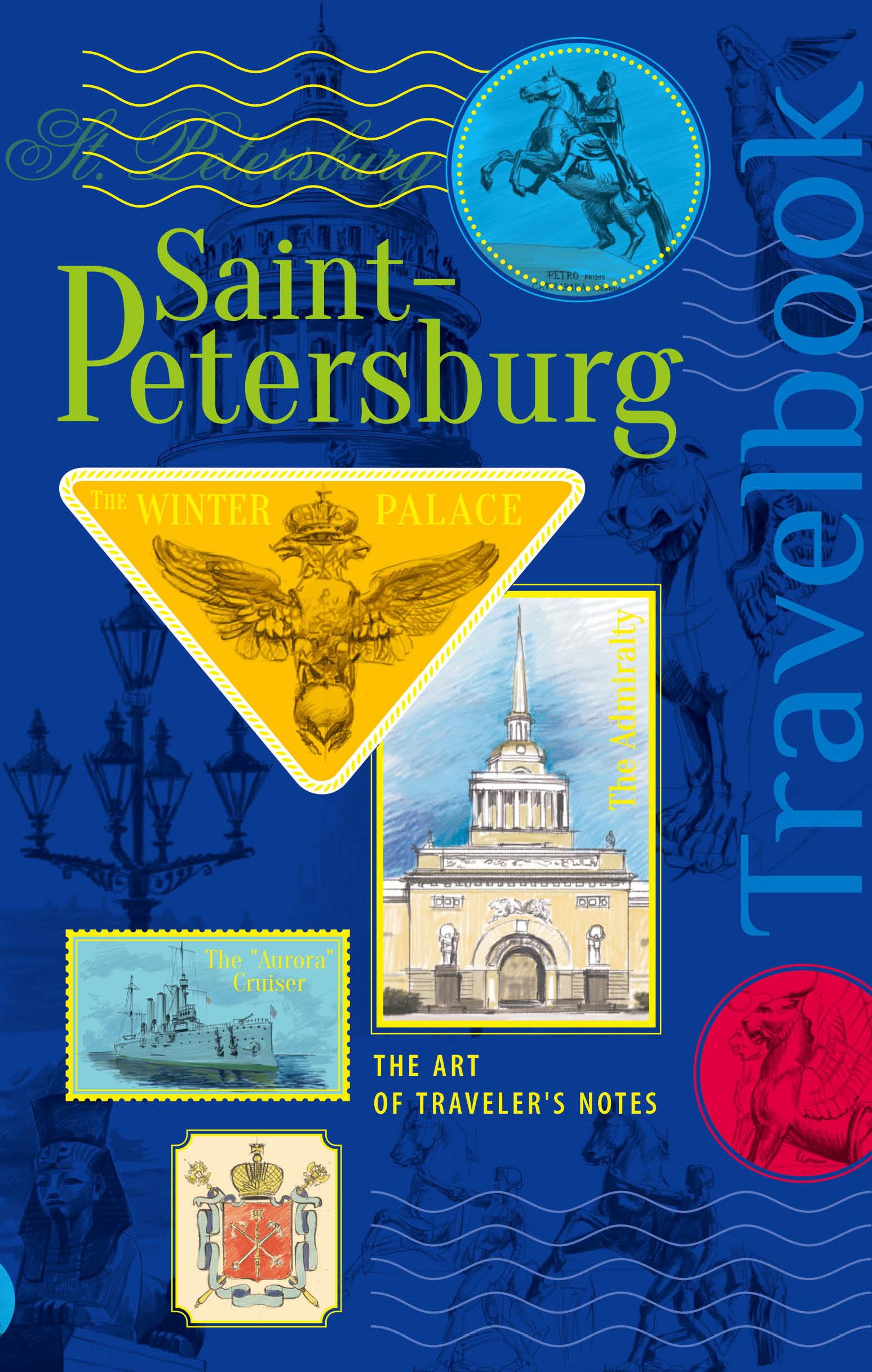 St. Petersburg. The Art of traveler?s Notes Санкт-Петербург. Книга эскизов. Искусство визуальных заметок (на английском языке) (синяя обложка) ISBN: 978-5-699-90533-1