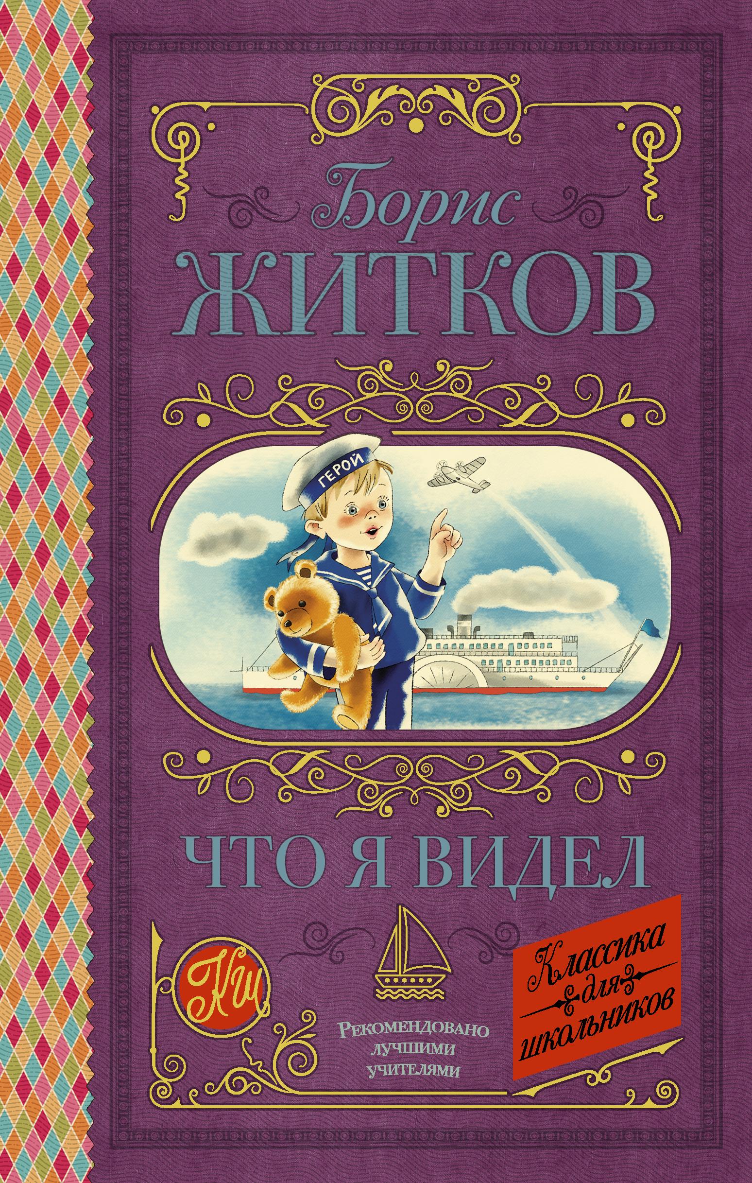 Борис Житков Что я видел борис житков борис житков рассказы о животных