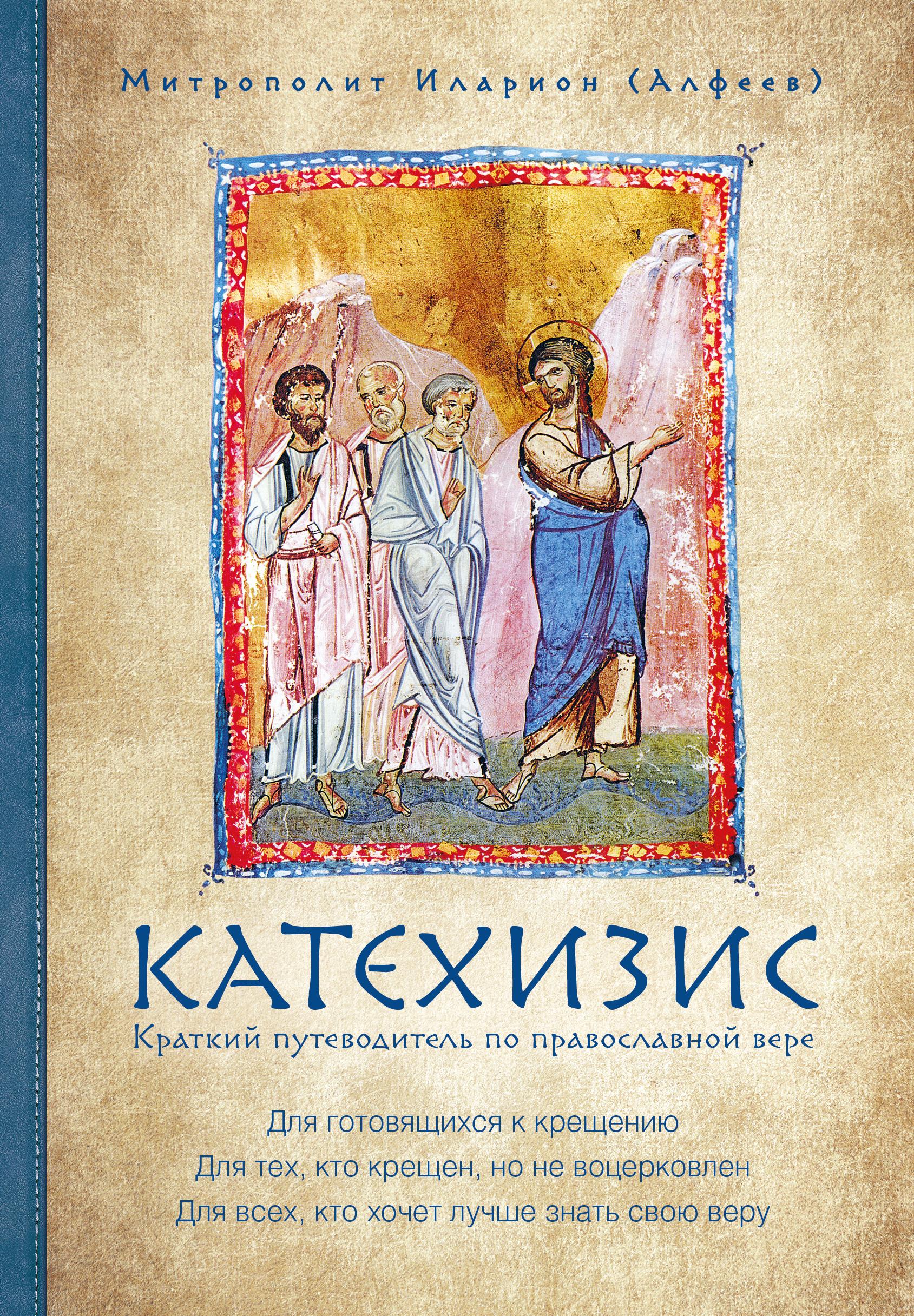 Митрополит Иларион (Алфеев) Катехизис. Краткий путеводитель по православной вере