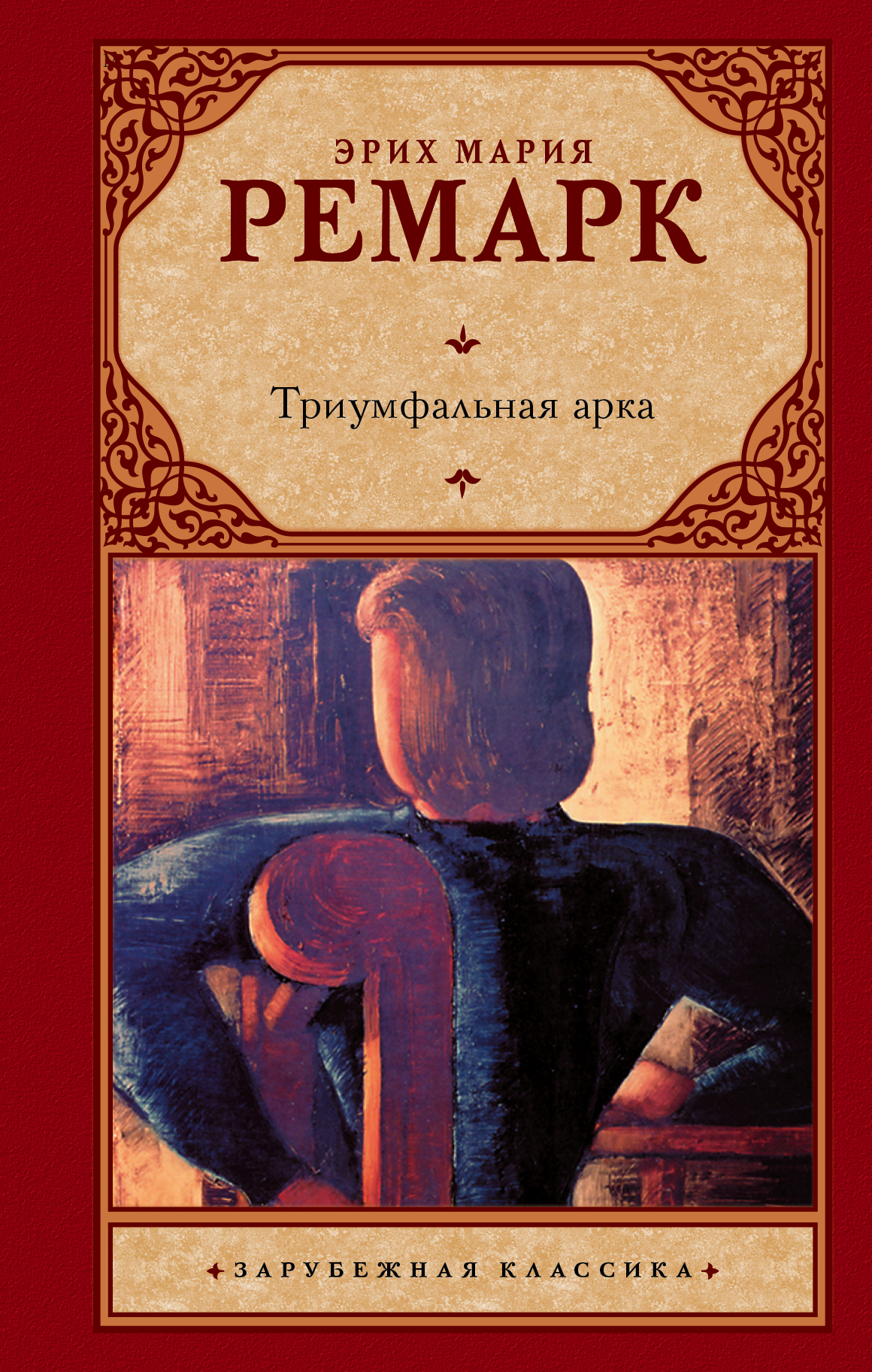 Ремарк Эрих Мария Триумфальная арка александр романов о любви и страдании