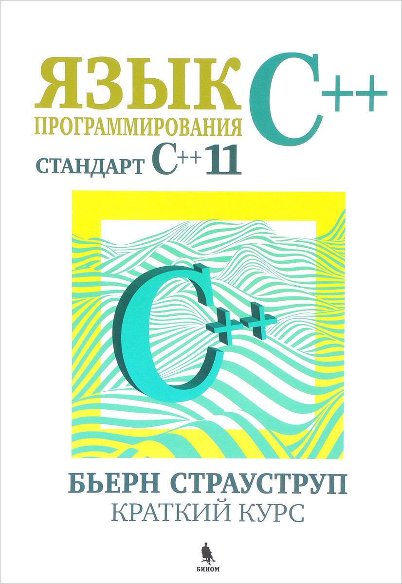Б. Страуструп Язык программирования С++. Cтандарт C++11. Краткий курс