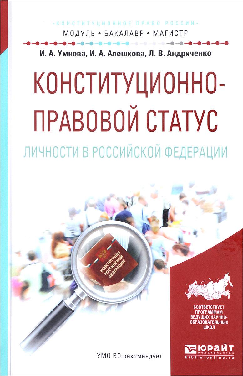 Конституционно-правовой статус личности в Российской Федерации. Учебное пособие