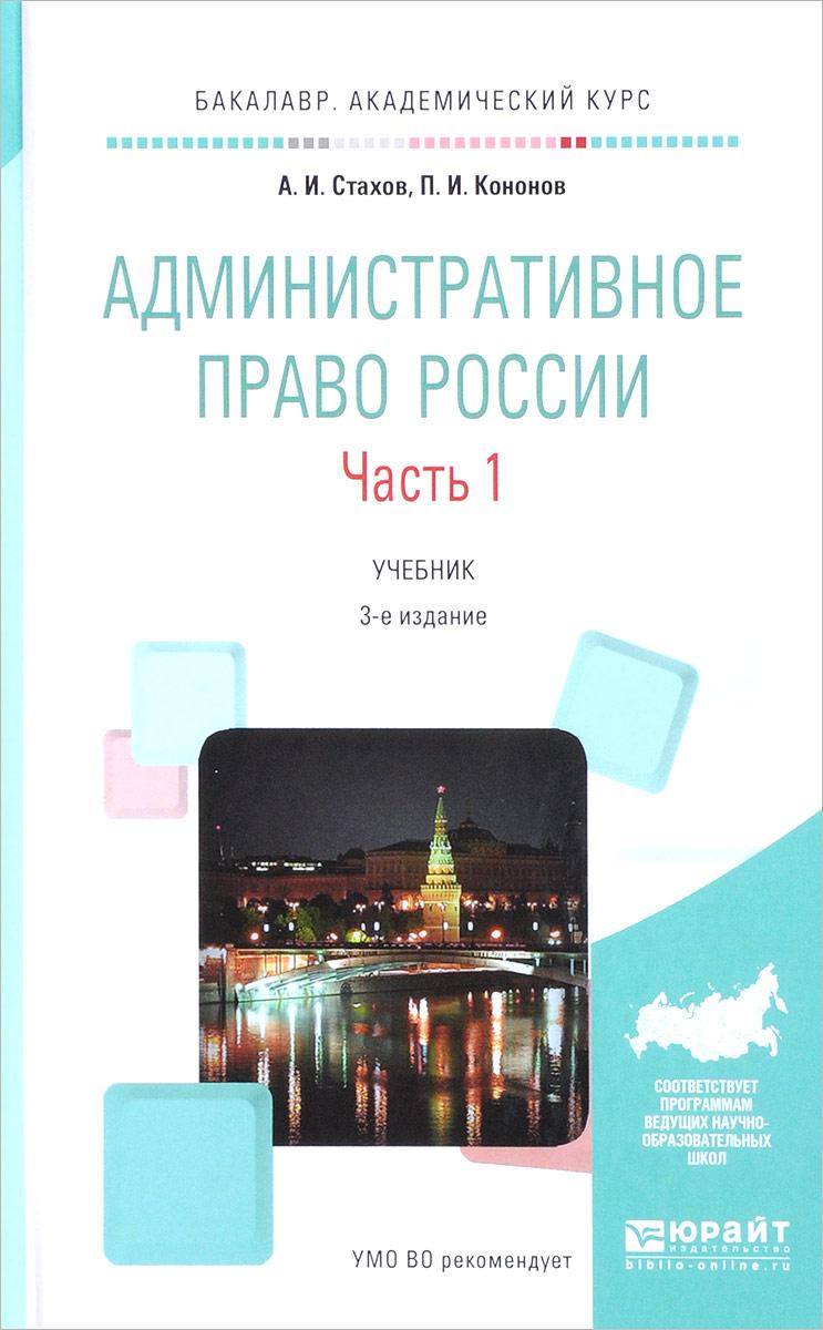 Административное право России. Учебник. В 2 частях. Часть 1