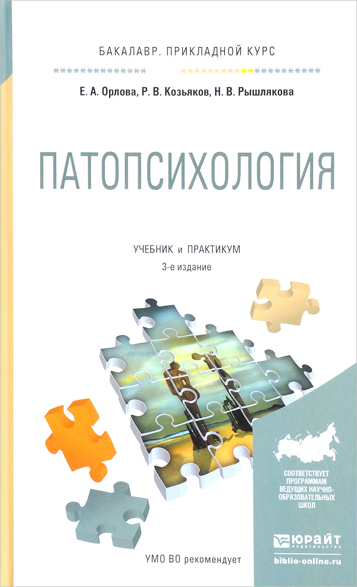 Е. А. Орлова, Р. В. Козьяков, Н. В. Рышлякова Патопсихология. Учебник и практикум