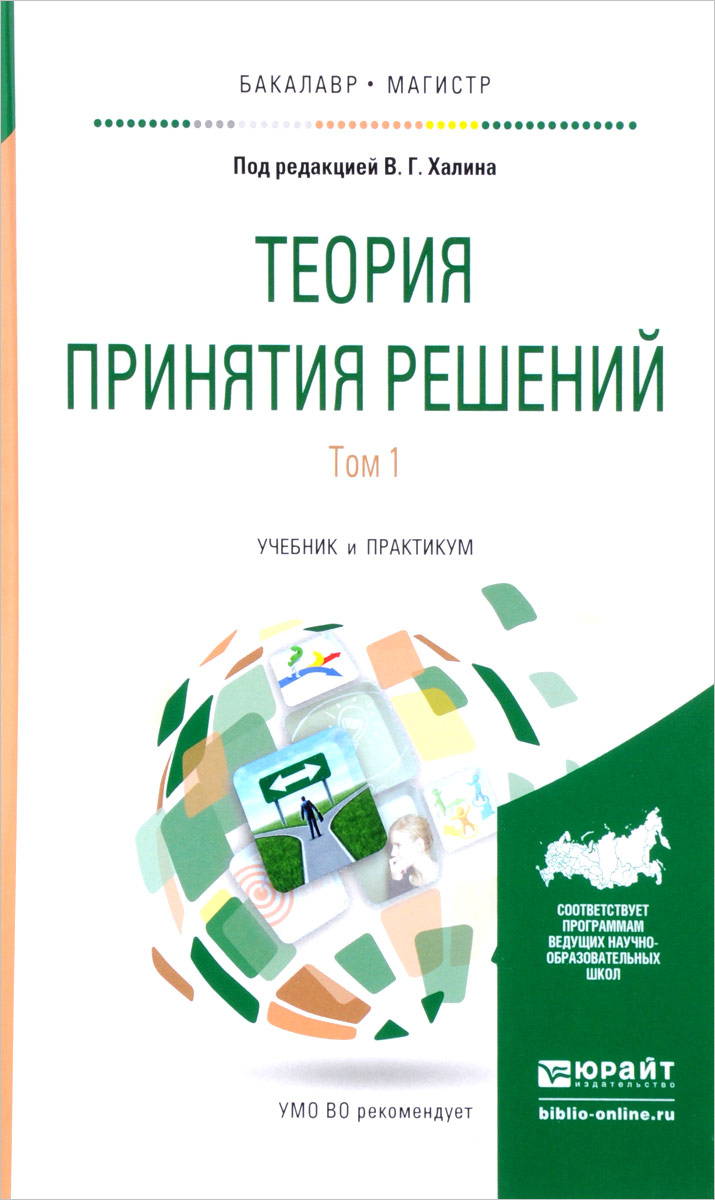 Теория принятия решений. Учебник и практикум. В 2 томах. Том 1