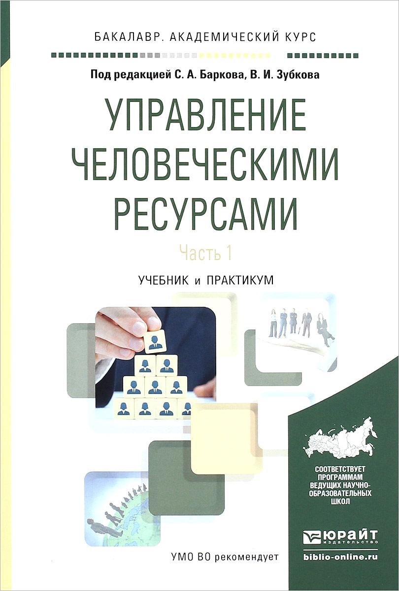 Управление человеческими ресурсами. Учебник и практикум. В 2 частях. Часть 1
