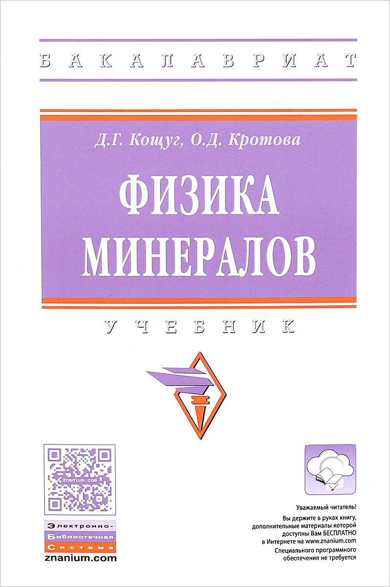 Д. Г. Кощуг, О. Д. Кротова Физика минералов. Учебник томсон д прогулки по барселоне