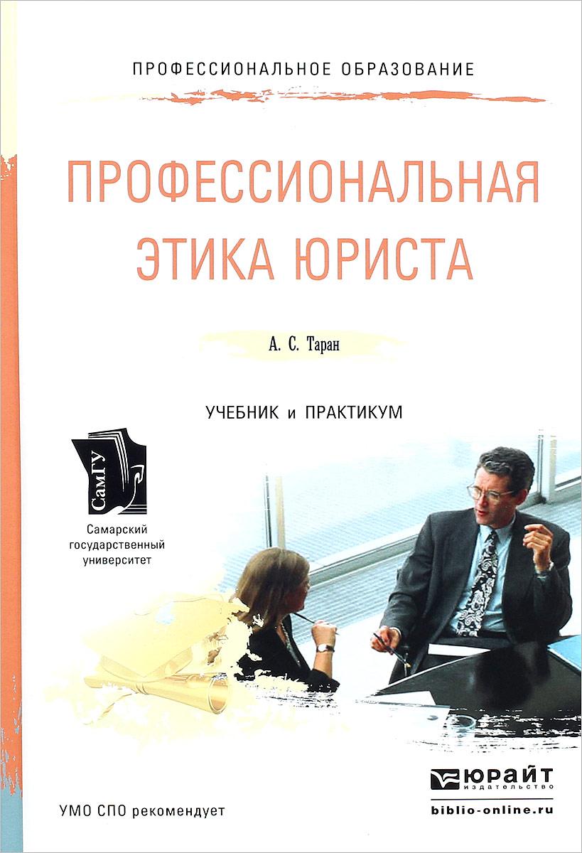 Профессиональная этика юриста. Учебник и практикум